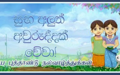 A Happy & Prosperous Sinhala/ Hindu New Year to all our children, parents, staff and all of Mother Lanka!